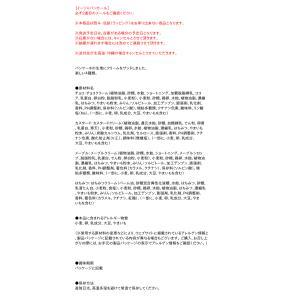 天恵製菓 パンケーキアソート 175g【イージャパンモール】|ejapan|02