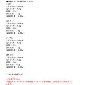天恵製菓 パンケーキアソート 175g【イージャパンモール】|ejapan|03