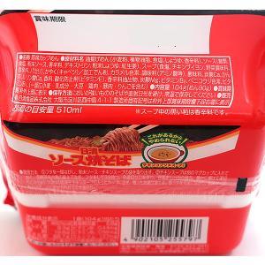【キャッシュレス5%還元】日清 ソース焼そばカップチキンスープ付き【イージャパンモール】|ejapan|02