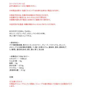 七尾製菓 ニコニコニッコリゼリー 40個【イージャパンモール】|ejapan|02