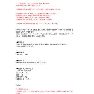 サンガリア ポストニックウォーター 500ml カロリーオフ【イージャパンモール】 ejapan 02