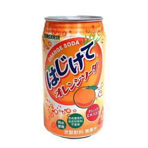 サンガリア はじけてオレンジソーダ 350g缶【イージャパンモール】|ejapan