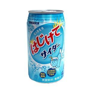 サンガリア はじけてサイダー 350g缶【イージャパンモール】|ejapan