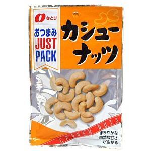 【キャッシュレス5%還元】ナトリ JP カシューナッツ 26g【イージャパンモール】|ejapan