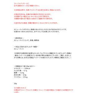【キャッシュレス5%還元】ナトリ JP カシューナッツ 26g【イージャパンモール】|ejapan|02