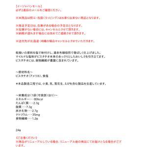 ナトリ JP ピスタチオ 24g【イージャパンモール】|ejapan|02