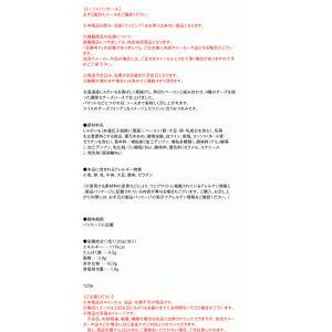 【キャッシュレス5%還元】ホテイ じゃがベーコンチーズソース味125g【イージャパンモール】|ejapan|02