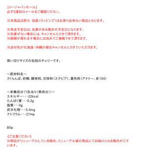 【キャッシュレス5%還元】ハゴロモ 85gチェリー缶 EO 豆【イージャパンモール】 ejapan 02