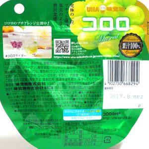 【キャッシュレス5%還元】UHA味覚糖 コロロ マスカット48g    【イージャパンモール】 ejapan 02