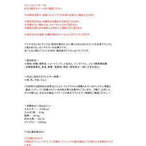 松永製菓 スターしるこサンド110g【イージャパンモール】|ejapan|02