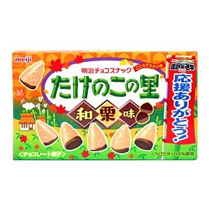 明治 たけのこの里和栗味 63g【イージャパンモール】|ejapan