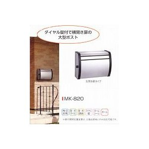 郵便ポストMK−820 メイワ ステンレス【ホームセンター・DIY館】|ejapan