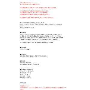 【キャッシュレス5%還元】六甲バターQBBおつまみミックスナッツ6袋【イージャパンモール】 ejapan 02