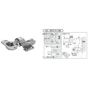 アトム スライド丁番 〈NS-3503〉 キャッチ付き/インセット/35mm【ホームセンター・DIY館】|ejapan