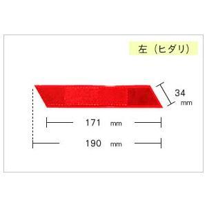 WAKI 反射リフレクター Z-59 左用 〈レッド〉【ホームセンター・DIY館】|ejapan