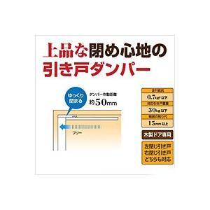 引き戸用ソフトクローズ【ホームセンター・DIY館】|ejapan