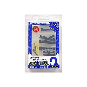 傘修理セットUS-102 クロ【ホームセンター・DIY館】 ejapan
