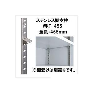 ステンレス棚支柱   WKT-455   6995900【ホームセンター・DIY館】|ejapan