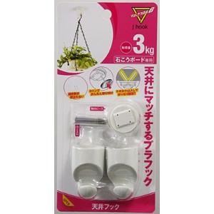 天井フック MC-004W【ホームセンター・DIY館】 ejapan