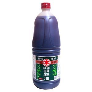 竹本油脂 純正胡麻油 1650g【イージャパンモール】