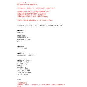 【キャッシュレス5%還元】キリン ボルビック330mlペット【イージャパンモール】|ejapan|02