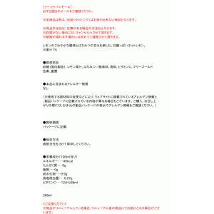 【キャッシュレス5%還元】キリン ホットレモン280mlペット【イージャパンモール】|ejapan|02