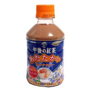 【キャッシュレス5%還元】キリン 午後の紅茶あたたかいミルクティー280mlペット【イージャパンモール】|ejapan
