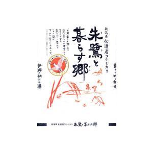 朱鷺と暮らす郷(新潟県佐渡産コシヒカリ)5kg【逸品館】|ejapan