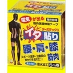 ヘルスサポートジャパン ターボテックス イタ貼り 5cm×5m【イージャパンモール】|ejapan
