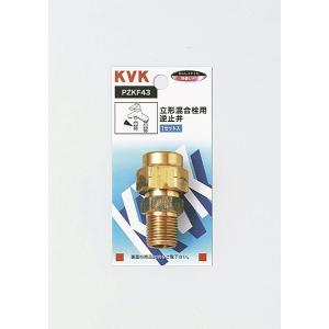 KVK PZKF43 立混合栓逆止弁【イージャパンモール】|ejapan