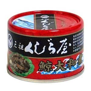 くじら屋 元祖くじら屋鯨大和煮160g【イージャパンモール】|ejapan