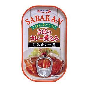 キョクヨー SABAKANさばのカレー煮込 100g【イージャパンモール】|ejapan