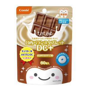 コンビ(株) テテオ 乳歯期からお口の健康を考えた 口内バランスタブレット DC+ ほんのりミルクチョコ味【イージャパンモール】|ejapan