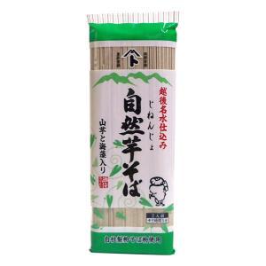 自然芋そば 自然芋そば 250g【イージャパンモール】|ejapan