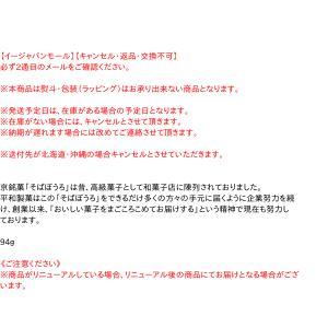 平和製菓 そばぼうろ 94g【イージャパンモール】 ejapan 02