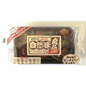 ★まとめ買い★ でん六 自然味良品 ピーナッツチョコ 72g ×12個【イージャパンモール】|ejapan