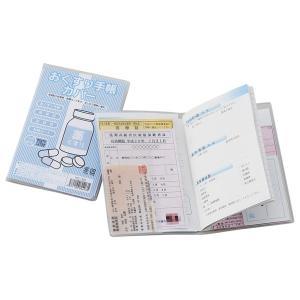 お薬手帳カバー HC−150【代引不可】【同梱不可】【ノベルティ館】|ejapan