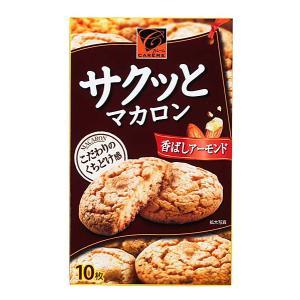 【検索キーワード(商品内容を保障するものではありません)】クッキー お菓子 アーモンド