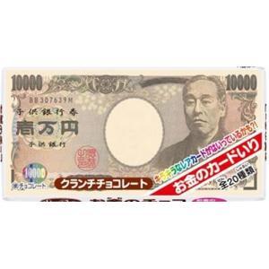 ★まとめ買い★ 正栄デリシィ お金のチョコ ×20個【イージャパンモール】 ejapan