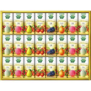 【送料無料】カゴメ 野菜生活ギフト(国産プレミアム)紙容器 YP−50R【ギフト館】
