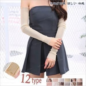 UVカット 紫外線対策 日焼け対策 涼しい 冷感 アームカバー レデイース 手袋 ロング 指穴 新作 かわいい おしゃれ メール便送料無料 ejej-shopping