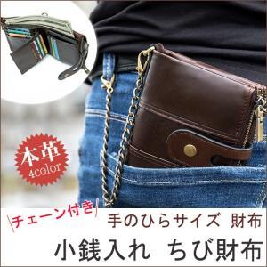 財布 レザー 本革 ウォレット 二つ折り?チェーン付き 男性 メンズ ギフト プレゼント 贈り物?ギフト 使いやすい シンプル|ejej-shopping
