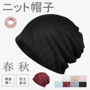 ニット帽子 軽量 薄い レディース メンズ ナイトキャップ 可愛い おしゃれ 柔らか 蒸れない 男女兼用?オールシーズン ejej-shopping