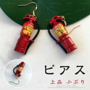 ピアス レディース アクセサリー 消火器 ギフト プレゼント ポイント消化 可愛い 小物 ファッション雑貨 個々10.1g 3*0.8cm|ejej-shopping