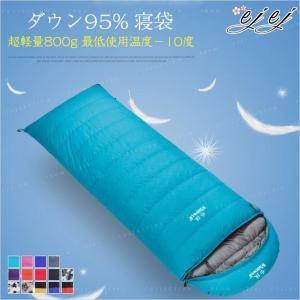 ダウン95% 寝袋 シュラフ コンパクト 超軽量800g 最低使用温度-10度 スリーピングバッグ 車中泊 登山 キャンプ ツーリング|ejej-shopping