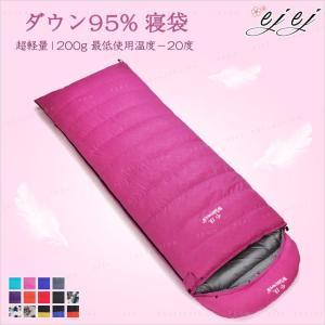 ダウン95% 寝袋 シュラフ コンパクト 超軽量1200g 最低使用温度-20度 スリーピングバッグ 車中泊 登山 キャンプ ツーリング|ejej-shopping