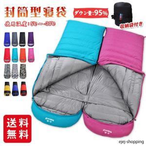 ダウン95% 寝袋 シュラフ コンパクト 軽量400-1500g 最低使用温度-20度 スリーピング...