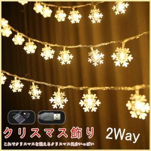イルミネーション 3M メリークリスマス LED カーテンライト 電池式/usb充電式 2Way 屋内屋外使用可能 パーティー 飾り ライト クリスマスグッズ|ejej-shopping