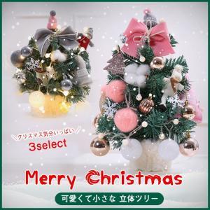 クリスマスツリー 飾り 置物 小物 立体ツリー ミニツリー 可愛くて小さな 30cm 雰囲気作り オーナメント クリスマスグッズ|ejej-shopping