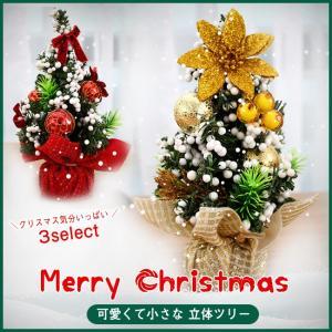 クリスマスツリー ミニツリー 可愛くて小さな 立体ツリ オーナメント 屋内用 置物 クリスマスグッズ|ejej-shopping
